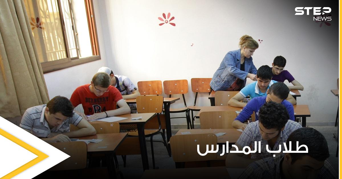 التربية السورية