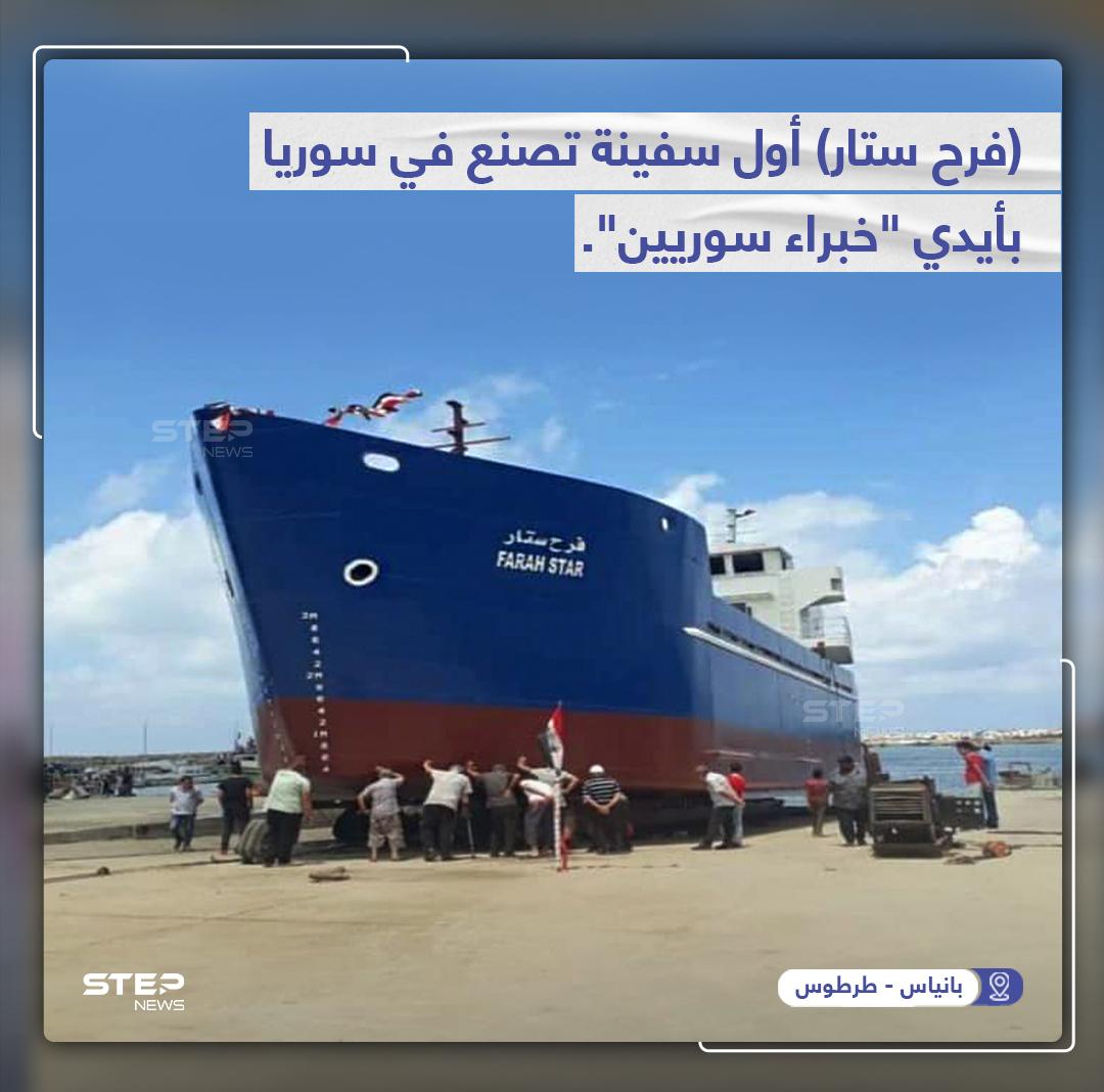النظام السوري يدشن أول سفينة شحن مصنعة محلياً