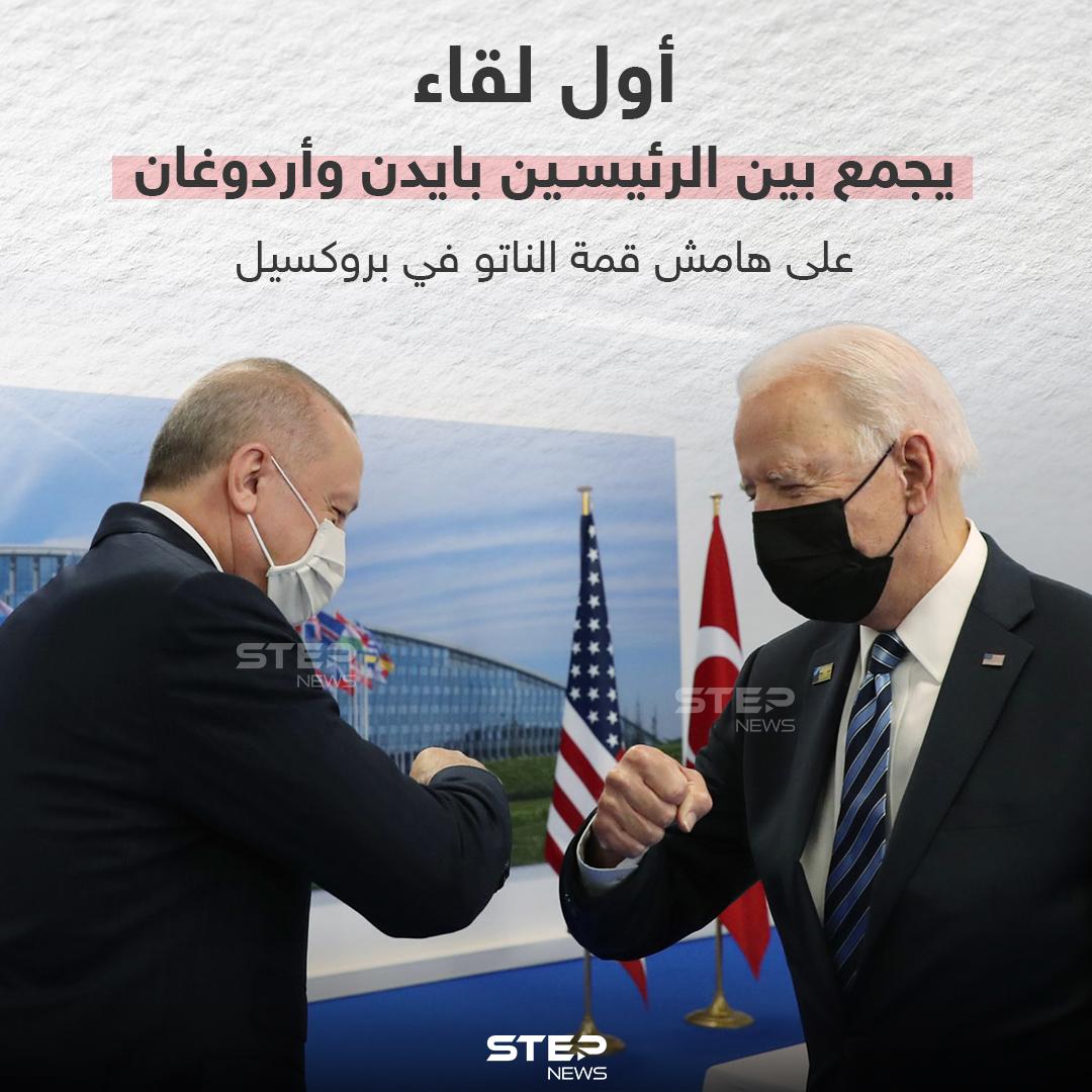 أول لقاء يجمع بين الرئيسين التركي والأمريكي على هامش قمة الناتو في بروكسيل