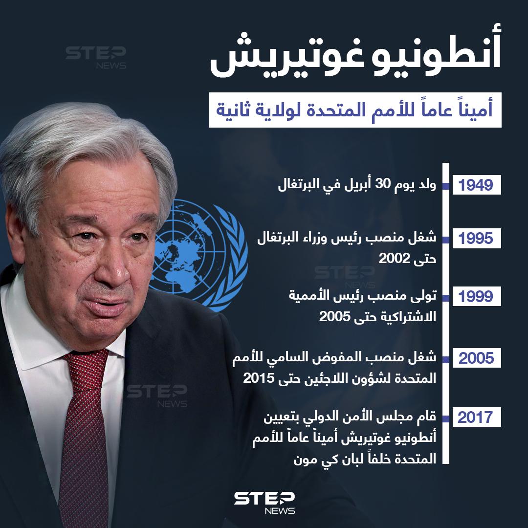"""ماذا تعرف عن الأمين العام للأمم المتحدة """"أنطونيو غوتيريش"""" الذي تمت إعادة انتخابه ل 5 سنوات إضافية"""