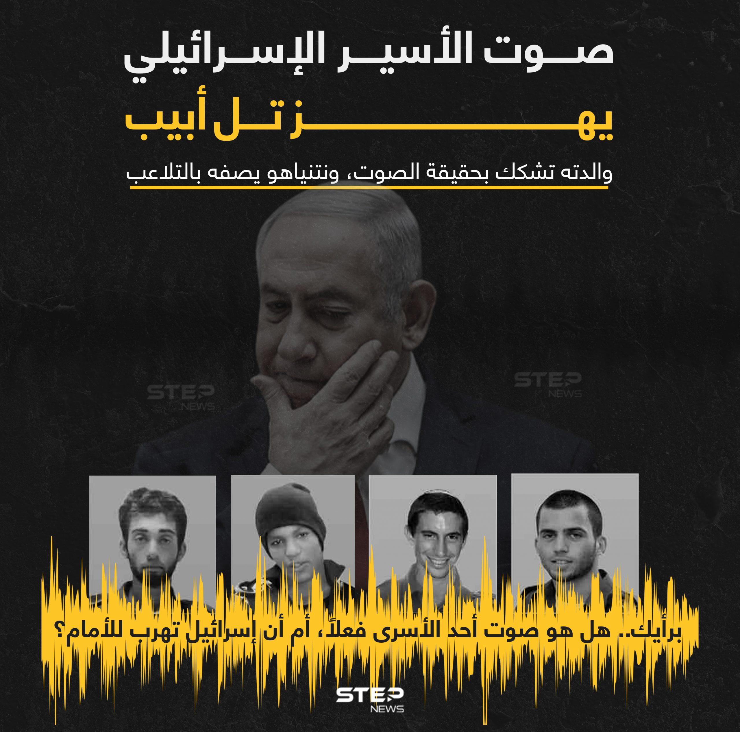 """تسجيل صوتي لأسير إسرائيلي تبثه """"قسام"""" يثير ضجة في الوسط الإسرائيلي."""