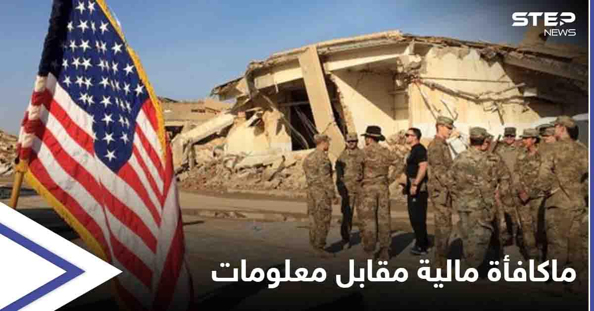 مكافأة مالية ضخمة من واشنطن لأهالي العراق مقابل معلومات.. إليك التفاصيل