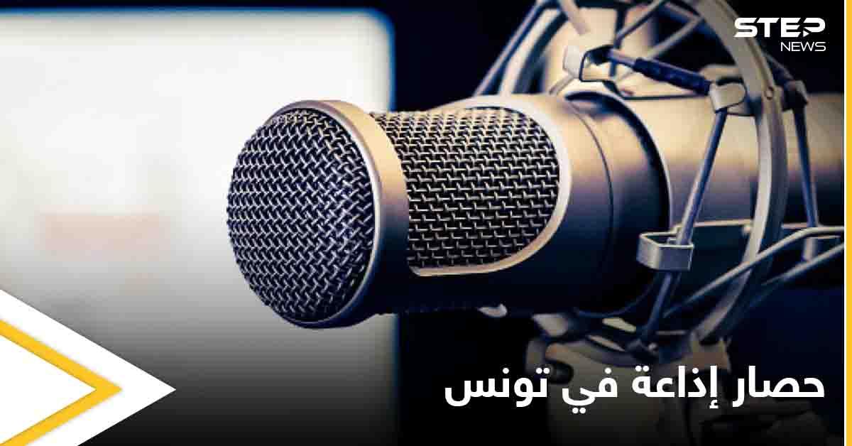 في سابقة خطيرة.. مهاجمة صحفيين وحصار إذاعة في تونس يثير الجدل على وسائل التواصل