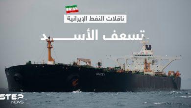 طهران تسعف النظام السوري... ناقلات نفط إيرانية تصلميناء بانياس غداً