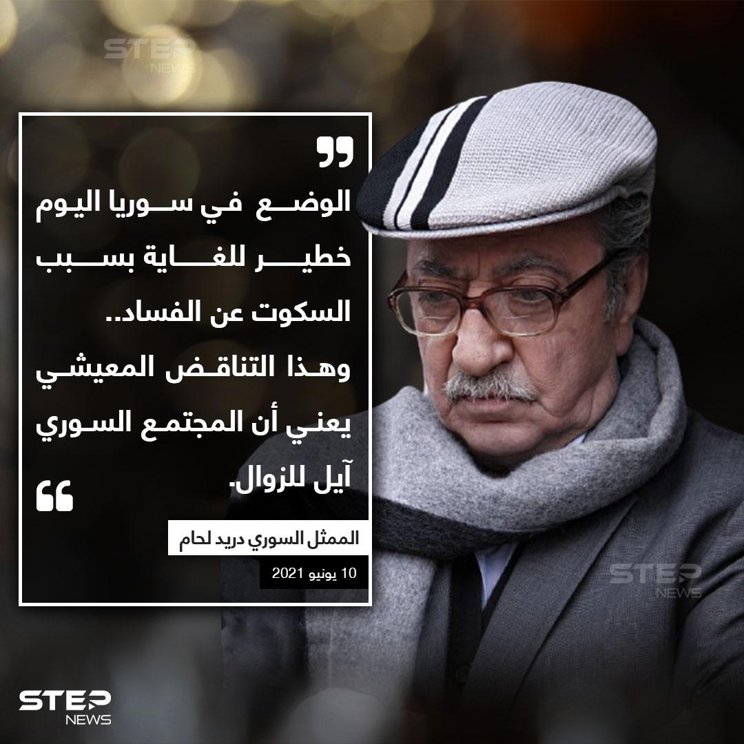 """الفنان السوري الموالي للنظام """"دريد لحام"""" ، يثير الجدل بتصريحات في لقاء متلفز مع """"اندبندنت عربية"""""""