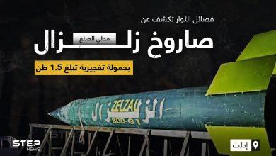 فصائل المعارضة السورية في إدلب تكشف عن (صاروخ زلزال) محلي الصنع بحمولة تفجيرية زنة ١٥٠٠كغ