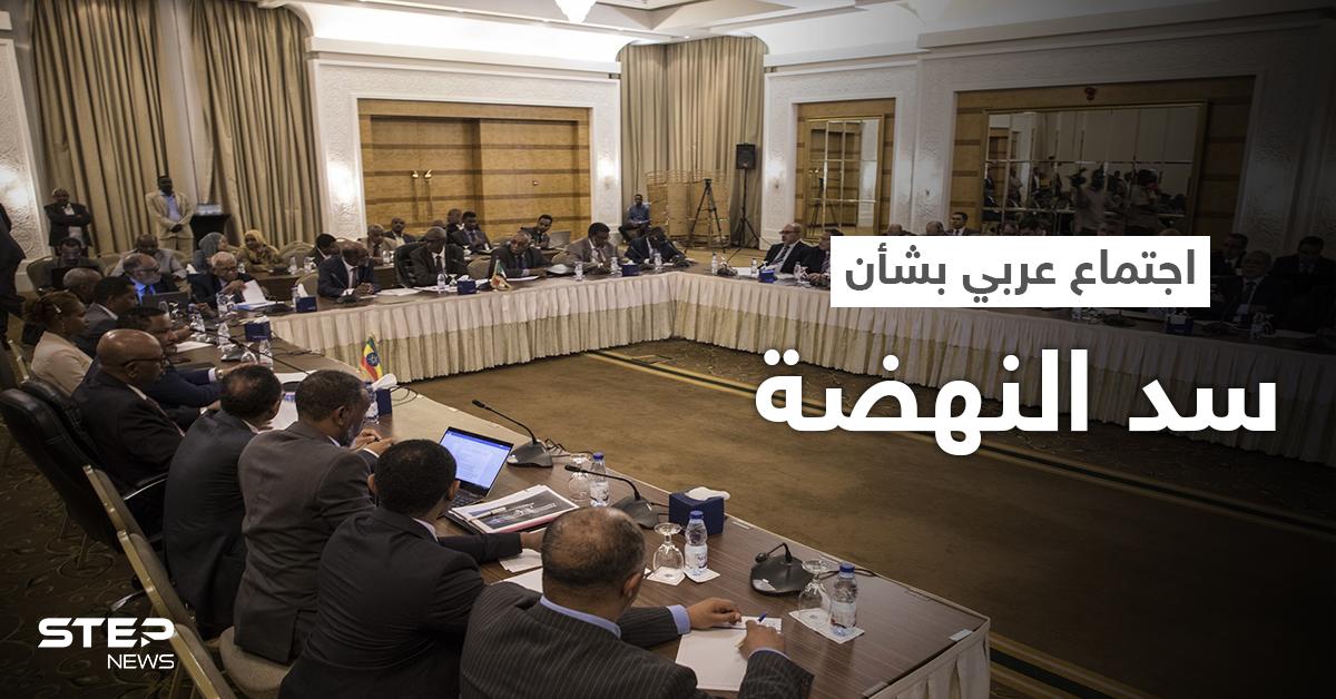 """اجتماع عربي في قطر بشأن سد النهضة.. وإثيوبيا تُشير لـ """"سيناريو خطير"""""""
