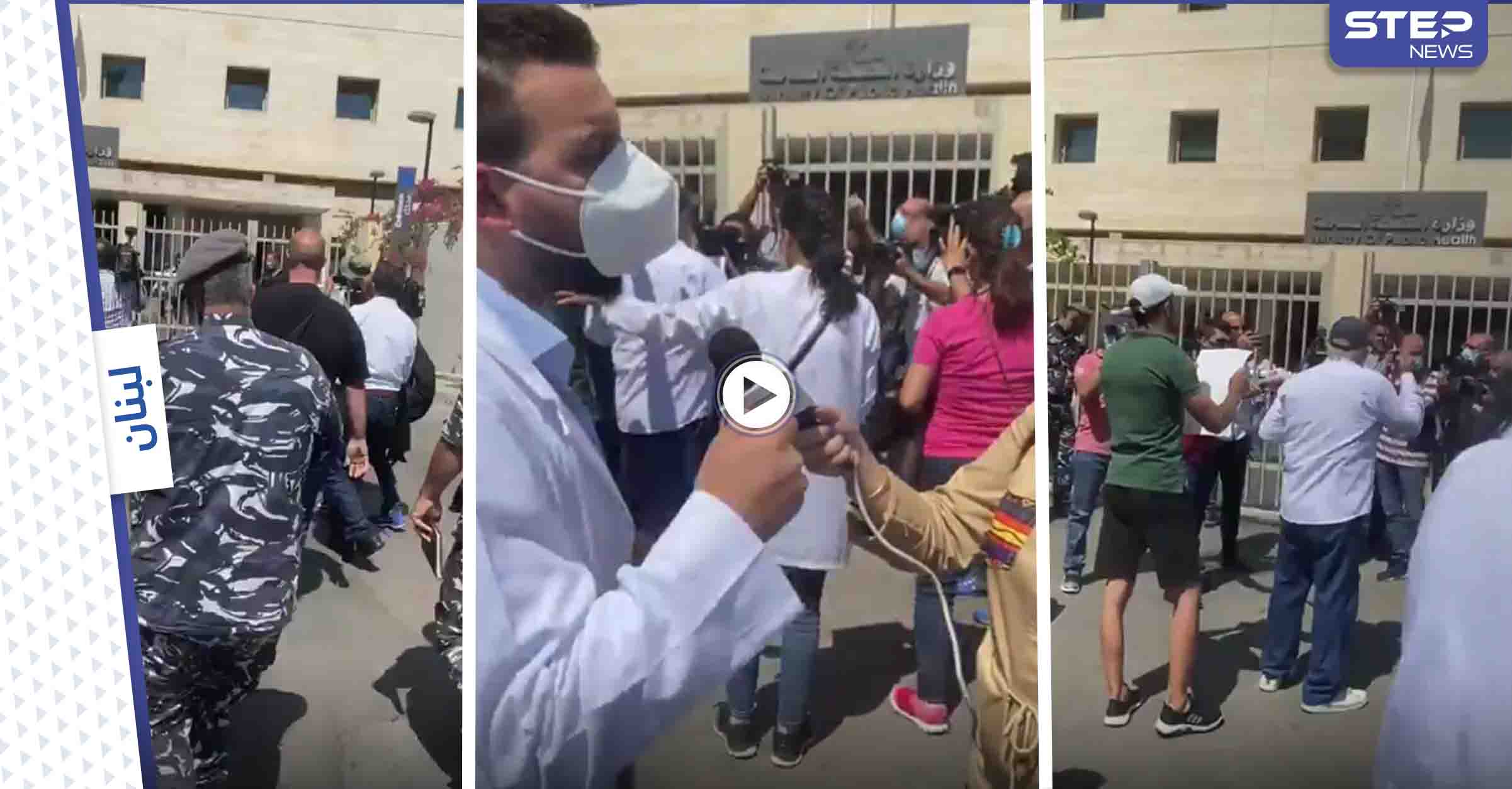 وزارة الصحة تتصدر ترند لبنان بعد هجوم الأطباء والصيادلة عليها واقتحامها.. وطبيبة تخاطب الوزير (فيديو)