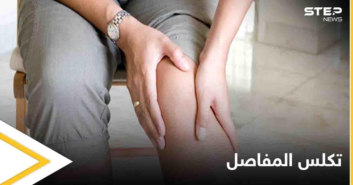 تعرف على طرق علاج تكلس المفاصل الطبيعية في المنزل