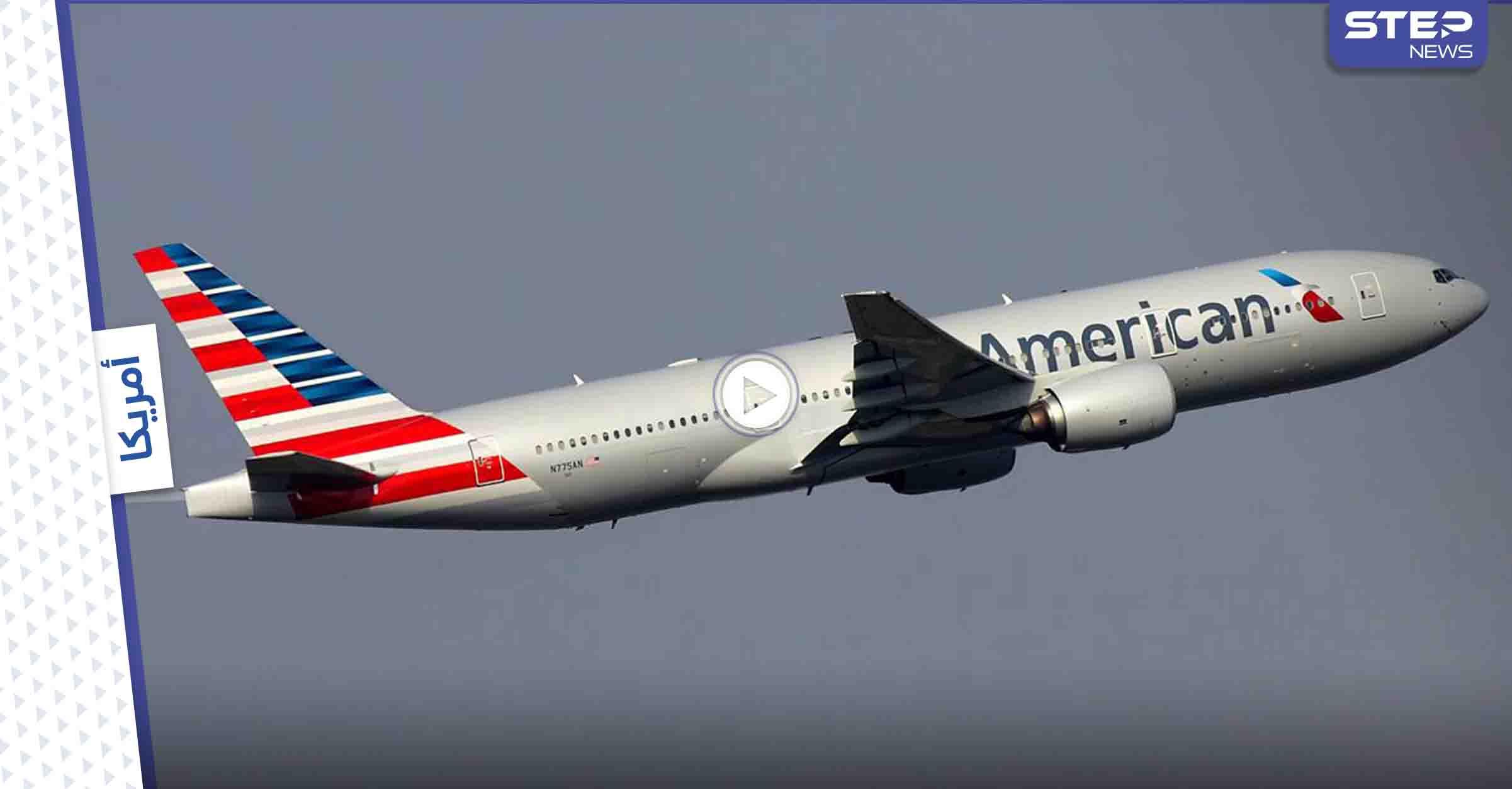 بالفيديو   صراخ وضرب داخل طائرة أمريكية أُجبرت على الهبوط الإضطراري بعد تهديد راكب بإسقاطها