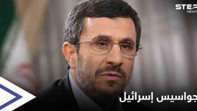 """أحمدي نجاد يكشف عن شخصيات رفيعة في إيران سرّبت وثائق """"حساسة"""" لإسرائيل"""