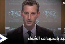 """الخارجية الأمريكية تعلّق على مجزرة مستشفى """"الشفاء"""" في عفرين وتطالب بالآتي"""