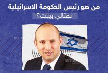 من هو نفتالي بينيت رئيس وزراء إسرائيل الجديد؟