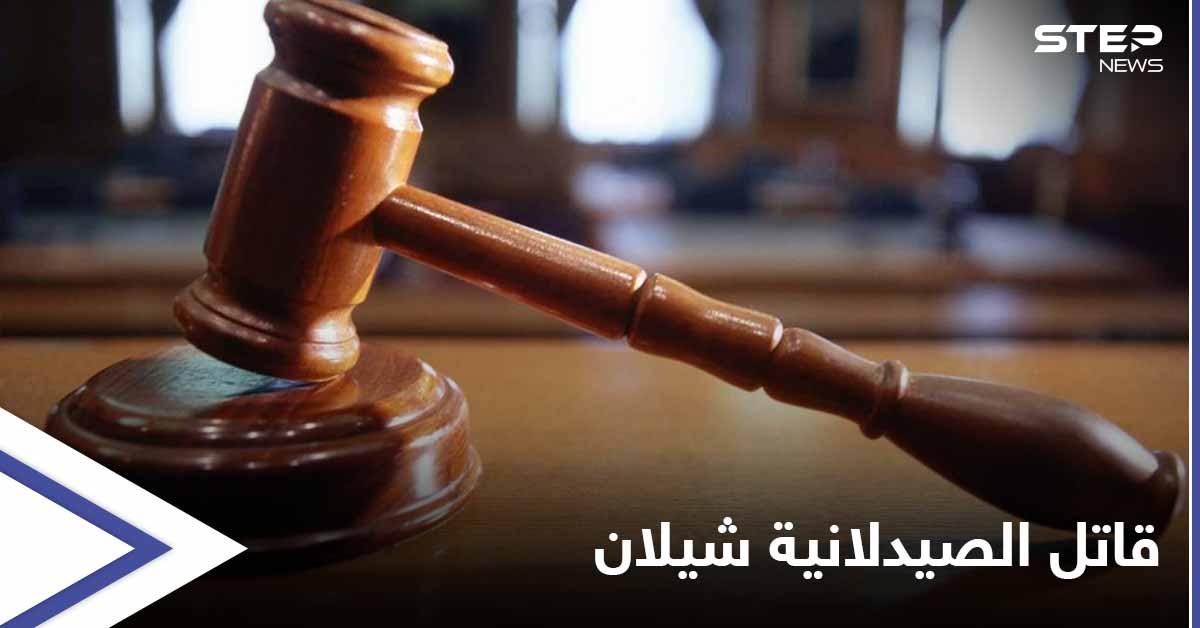"""""""الإعدام شنقاً 3 مرات"""".. صدور الحكم النهائي بحق قاتل الصيدلانية شيلان دارا ووالديها"""