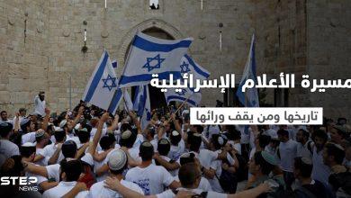 """مع تصدر هاشتاغ """"لن تمر"""" تعرف على مسيرة الأعلام الإسرائيلية .. تاريخها ومن يقف ورائها"""
