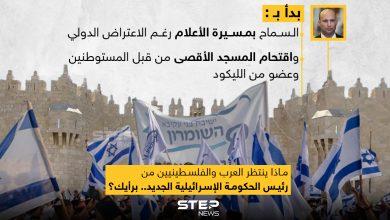رئيس الوزراء الإسرائيلي الجديد (نفتالي بينيت) يبدأ سياسته بالتصعيد