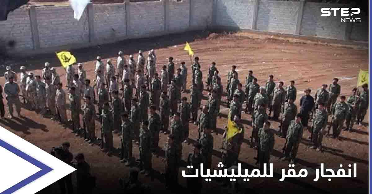 انفجار ضخم في مقر لـ الميليشيات الإيرانية بريف حلبيخلّف قتلى وجرحى.. ومصدر يكشف التفاصيل