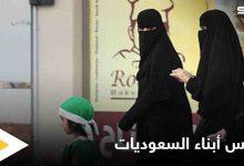 """""""تجنيس أبناء السعوديات"""" مطالبات كبيرة تثير الجدل على مواقع التواصل"""