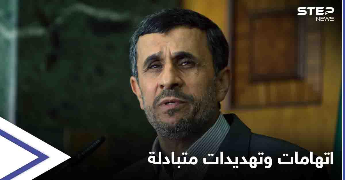 """أحمدي نجاد في مرمى الاستخبارات الإيرانية بعد وصفها بـ""""عصابة تجسس"""""""