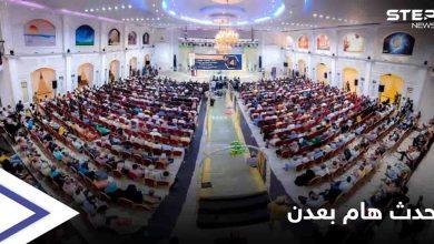 الانتقالي يدشن افتتاح انعقاد الدورة الرابعة للبرلمان الجنوبي في عدن جنوبي اليمن
