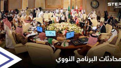 وزراء خارجية التعاون الخليجي يطالبون بالمشاركة بالمحادثات المتعلّقة بالبرنامج النووي الإيراني
