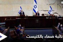 الكنيست الإسرائيلي يشهد حدثاً تاريخياً.. أول نائبة صماء تدخله تؤدي القسم بلغة الإشارات