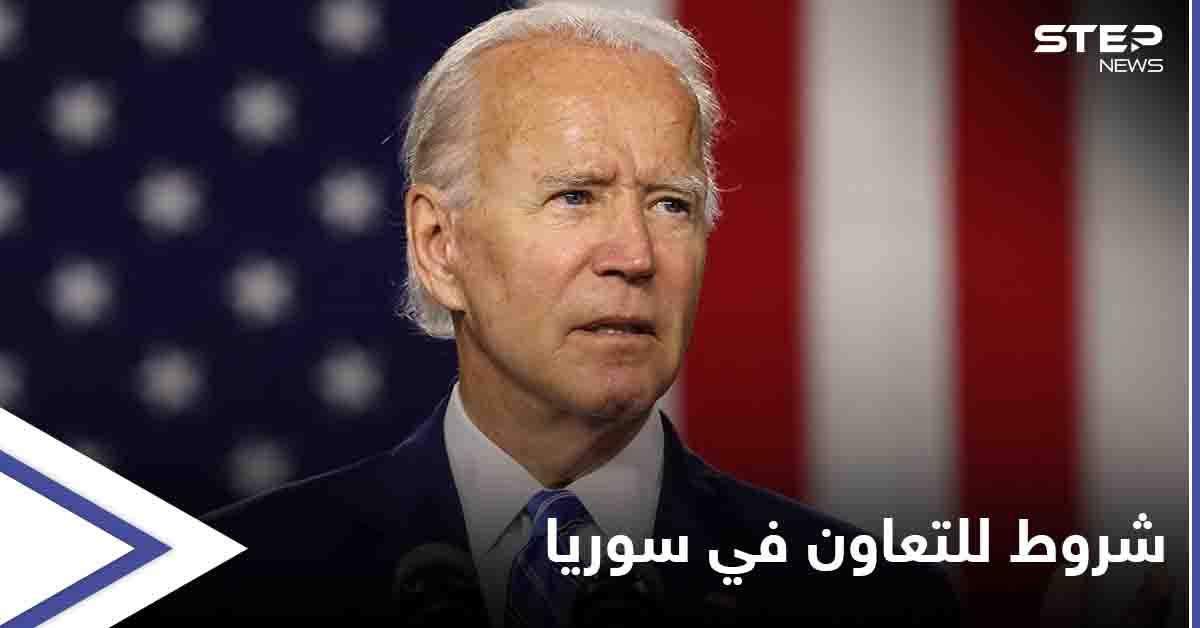 """بشأن سوريا.. بايدن يضع شروطاً للتعاون مع روسيا والأخيرة تشير لـ """"بارقة أمل"""""""
