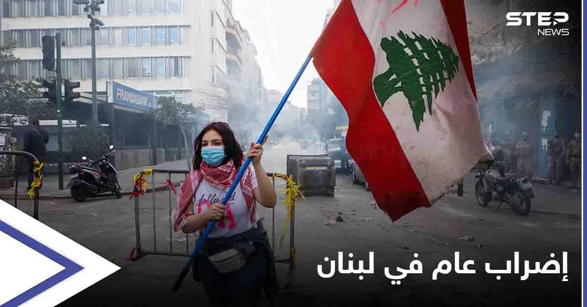 السُلطة تنتفض.. إضراب عام في لبنان واحتجاجات وقطع طرقات والسُلطات تشارك فيها