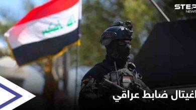 اغتيال ضابط عراقي مكلف بمكافحة الفساد على يد مسلحين مجهولين جنوبي البلاد