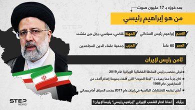 تعرف على الرئيس الجديد لإيران ابراهيم رئيسي