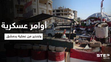 خاص|| أوامر عسكرية عاجلة لقوات النظام السوري لتنفيذها بالقنيطرة تطال بعثات دولية وتحذير من عملية بدمشق (صور)