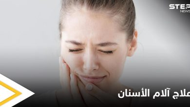 تعرف على أسباب ألم الأسنان المفاجئ وأفضل الطرق لتسكينه