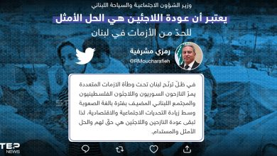 وزير الشؤون الاجتماعية والسياحة اللبناني يعتبر عودة النازحين واللاجئين هي الحل الأمثل للحدّ من الأزمات الاجتماعية والاقتصادية في لبنان