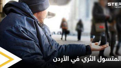 يمتلك نادٍ رياضي وسيارات.. القبض على متسول ثري في الأردن ووزارة التنمية الاجتماعية تحذر