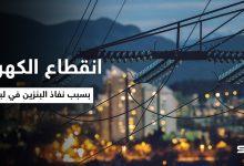 لبنان يغرق في العتمة.. غضب على منصات التواصل بعد انقطاع الكهرباء بسبب نفاذ البنزين في لبنان