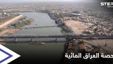 العراق يعاود التفاوض مع تركيا لحسم الحصة المائية بـ نهري دجلة والفرات