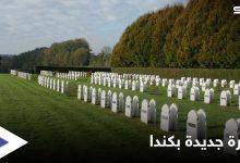 مقبرة جديدة خلال أقل من شهر... 750 قبراً لمجهولين في كندا قرب مدرسةٍ داخلية