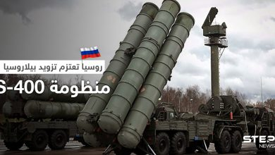 رداً على موجة العقوبات الأجنبية... موسكو تعتزم تزويد بيلاروسيا بـ منظومة إس 400