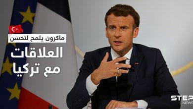 """الرئيس الفرنسي: التوترات هدأت مع تركيا وعقد قمة مع بوتين ليس """"ضرورة ملحّة"""""""