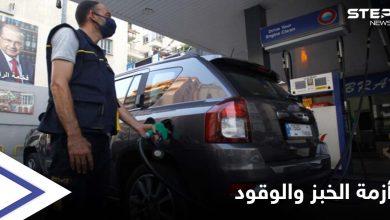 لبنان.. قرار يرفع أسعار الوقود ومخاوف من انقطاع الخبز