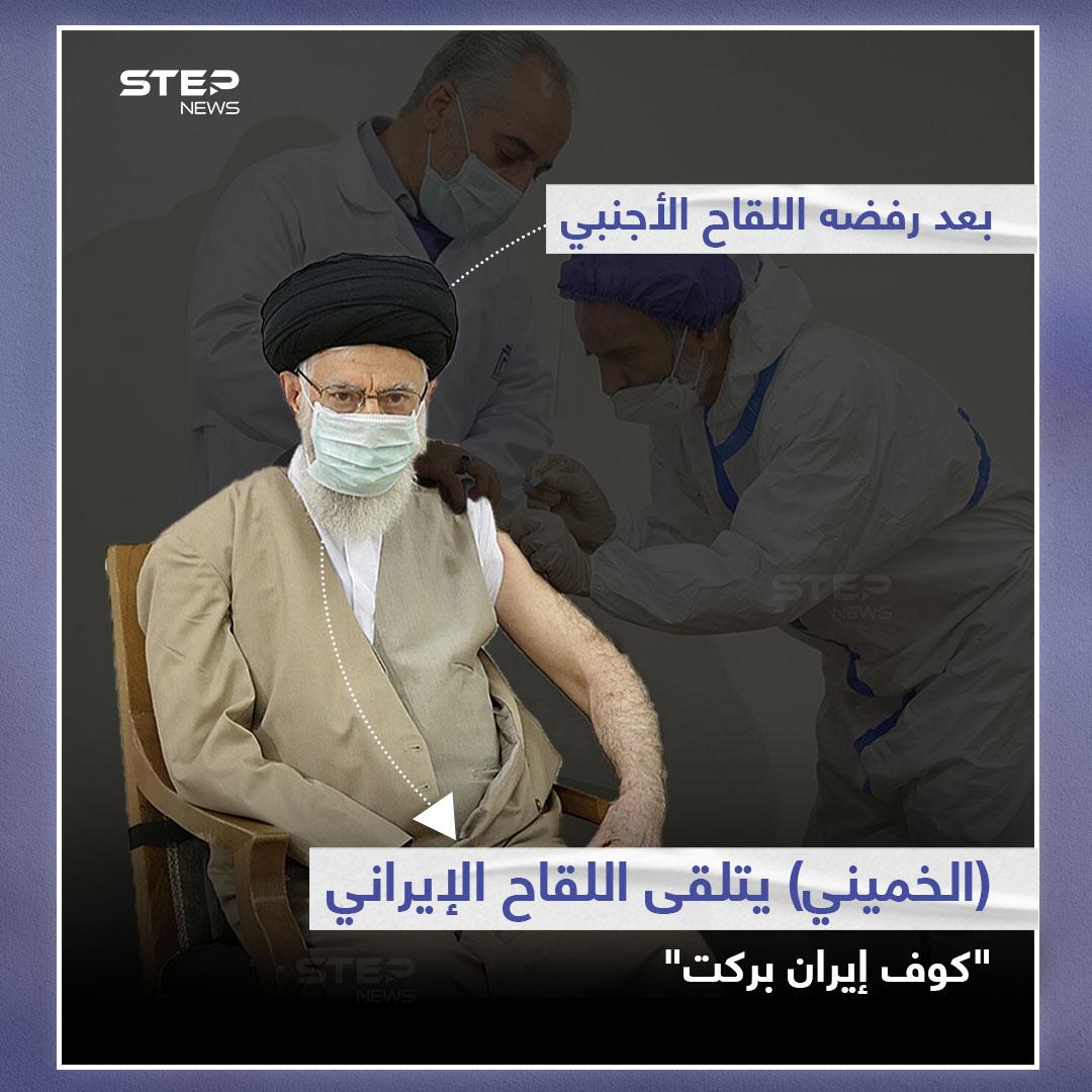 """""""المرشد الأعلى في إيران"""" علي خامنئي.. يتلقى الجرعة الأولى من لقاح """"كوف إيران بركت""""، بعد أن رفض اللقاح الأجنبي في وقت سابق"""