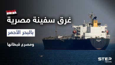 غرق سفينة مصرية بالبحر الأحمر ومصرع قبطانها.. وقرارات جديدة في مصر
