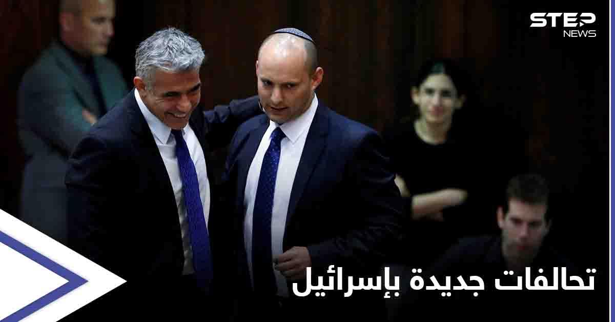 """تحوّلات """"غير مسبوقة"""" تشهدها الساحة السياسية في إسرائيل .. """"الإخوان واليمين"""" في خندقٍ واحد"""