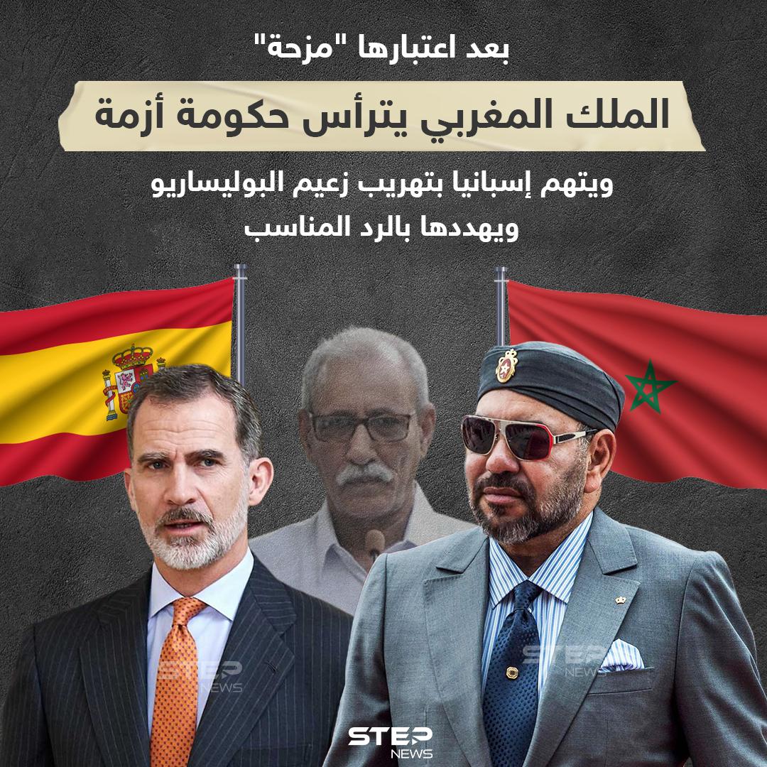 حكومة أزمة يترأسه الملك المغربي ويتهم إسبانيا بتهريب زعيم البوليساريو ، فماذا سيصدر عنها برأيك؟