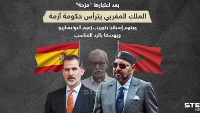 حكومة أزمة يترأسها الملك المغربي ويتهم إسبانيا بتهريب زعيم البوليساريو ، فماذا سيصدر عنها برأيك؟