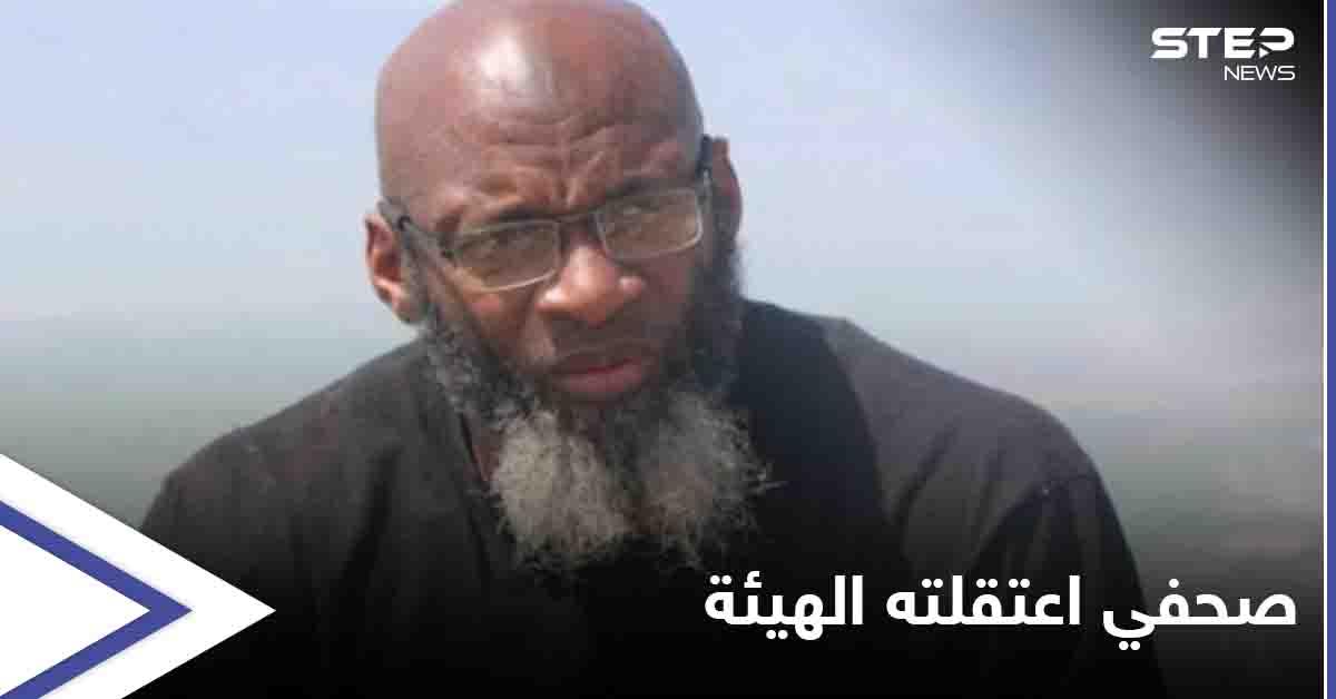"""""""الجولاني كاذب"""".. صحفي أمريكي يكسر صمته ويروي تجربة اعتقاله في سجون """"هيئة تحرير الشام"""""""