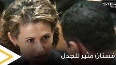 أسماء الأسد