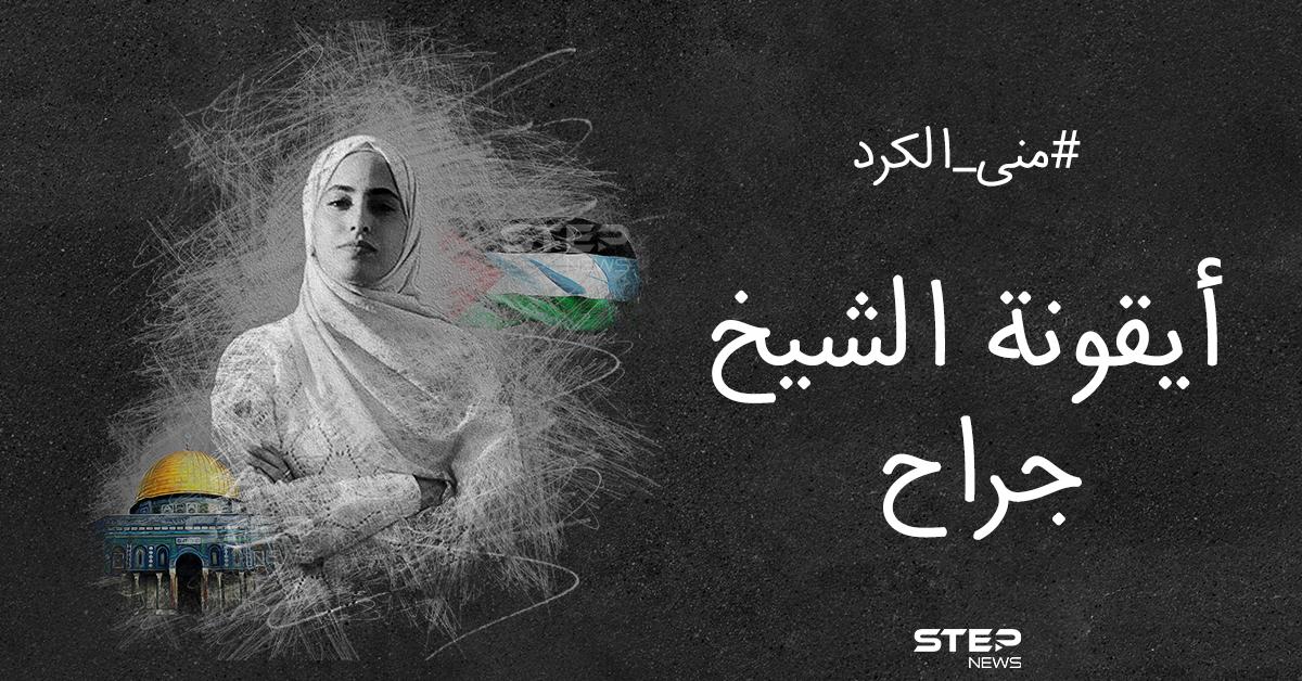 حذر من تصعيد جديد.. خبر اعتقال الناشطة المقدسية منى الكرد يشعل مواقع التواصل