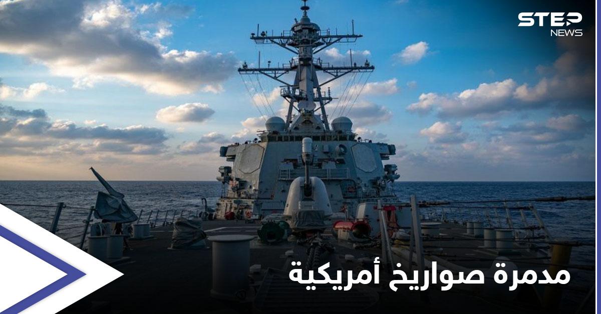 الأسطول الأمريكي يكشف عن مدمرة صواريخ موجهة مخصصة للاشتباك براً وبحراً وجواً