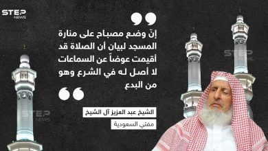 مفتي السعودية يكشف الحكم عن وضع مصباح فوق المساجد للإشعار بإقامة الصلاة